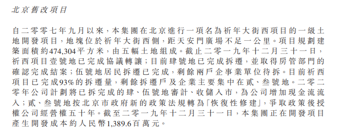 """「600228股吧」国瑞置业归母净利润连降2年 流动性疲软机构下调评级展望至""""负面"""""""