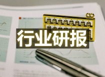 4月2日晚間重要行業研究匯總(附股)