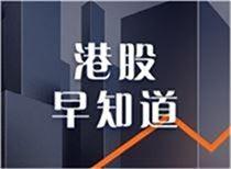 港股早知道:騰訊控股經受住千億減持壓力 B站否認收購游族網絡股權