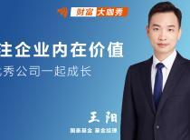 国泰基金王阳:关注企业的内在价值 与优秀公司一起成长