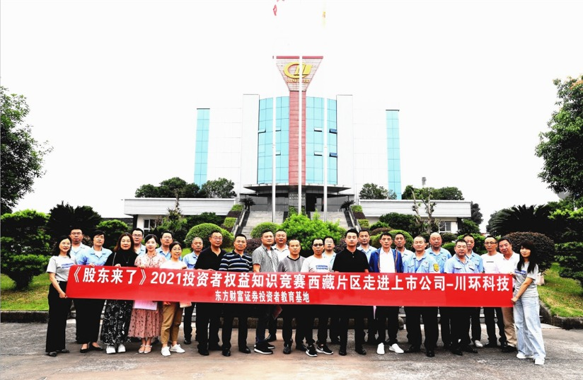 《股东来了》2021投资者权益知识竞赛 西藏片区走进上市公司川环科技