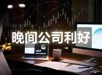 6月3日晚間上市公司利好消息一覽(附名單)