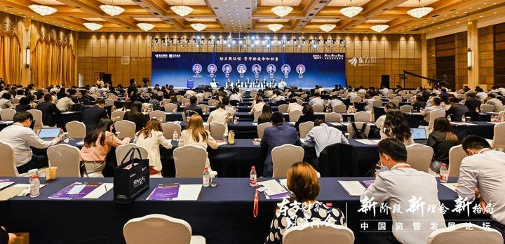 2021中国资管发展论坛