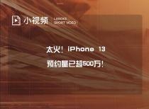 iPhone 13预约量已超500万!