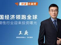 中国经济领跑全球 周期性行业迎来投资曙光