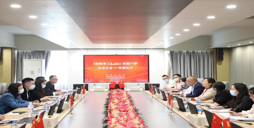 《股东来了》西藏赛区走进上市公司系列活动成功举办