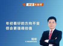 匯豐晉信陸彬:年初看好的方向不變 但會更強調估值