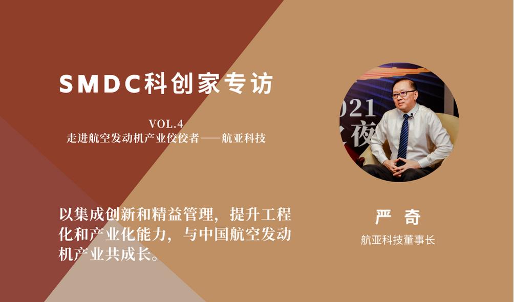 【SMDC科创家专访】系列节目4期 走进航空发动机产业佼佼者——航亚科技(688510.SH)