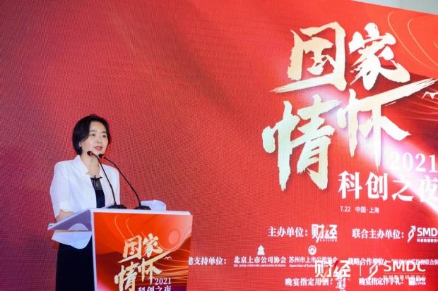 上海市浦东新区金融工作局局长张红在《国家情怀——2021科创之夜》上致辞