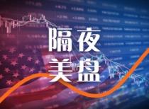 隔夜外盤:美股三大指數漲跌互現 期銀漲超4%