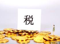 美國財政部呼吁加大對美國公司在海外利潤的稅率