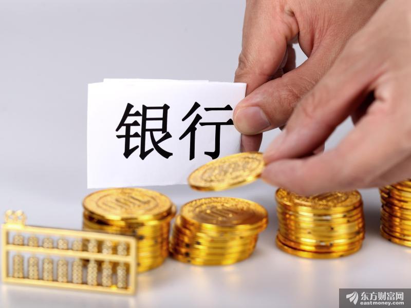 三大银行四季度加速爆发 业绩全线超预期 银行风口要来?