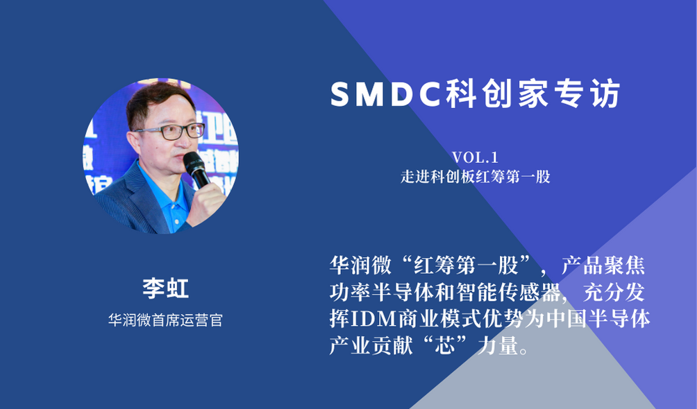 【SMDC科创家专访】系列节目第1期 走进科创板红筹第一股——华润微(688396.SH)
