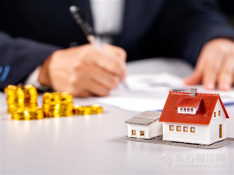 """房价不许跌?""""限跌令""""来了 多地发布!更有多家房企因大幅降价被约谈!"""