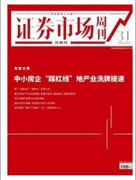 证券市场红周刊2021.31期