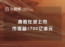 携程在港上市 市值超1700亿港元