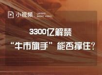 """3300亿解禁 """"牛市旗手""""能否撑住?"""