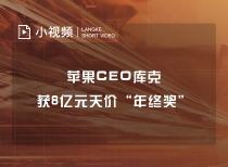 """苹果CEO库克获8亿元天价""""年终奖""""!"""