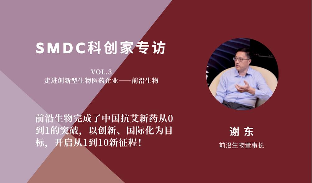 【SMDC科创家专访】系列节目3期 走进创新型生物医药企业——前沿生物(688221.SH)