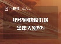 纺织原材料价格半年大涨90%