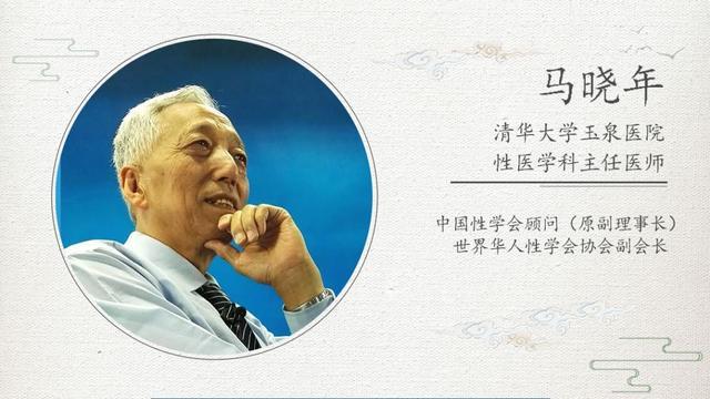"""马晓年:中国是性学的""""老祖宗"""""""