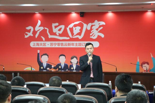 上海苏宁召开零售云加盟商年度总结表彰大会