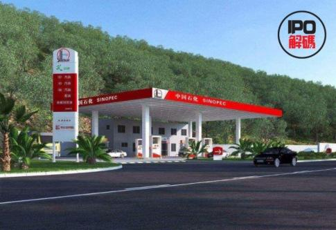 3万座加油站,日赚78亿,中石化为何将最赚钱业务推上市?