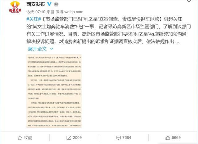 """奔驰维权事件最新进展:女车主直指4S店骗取服务费,选择性执行""""三包"""""""