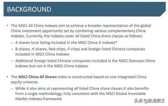 只是虚惊!MSCI推迟切换中国全股票指数,为何延至11月?