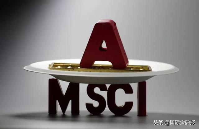 MSCI推迟两类中国指数转换,主题基金场内份额为何持续缩水?