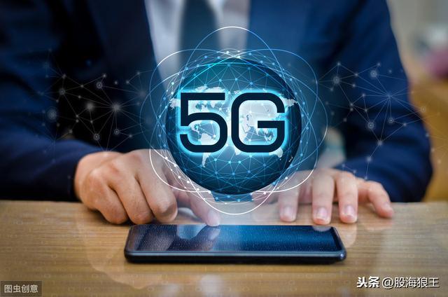 """下一只""""东方通信""""!这只5G股,业绩大增6倍!(附股)"""