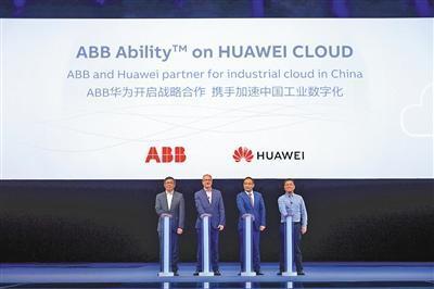 ABB集团与华为宣布战略合作