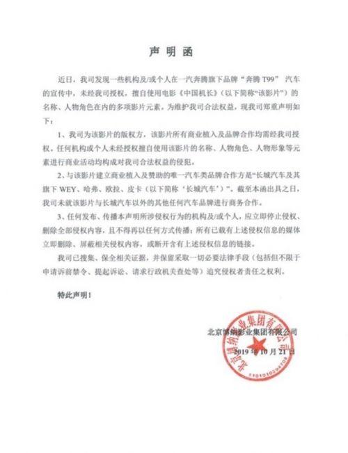 博纳影业:一汽奔腾未经授权使用中国机长进行商业活动