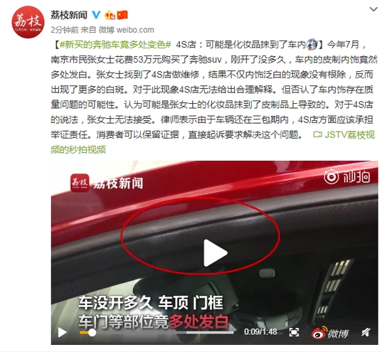 <b>女子新买奔驰车多处变色 4S店:可能是化妆品抹到了车内</b>
