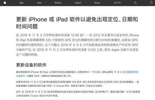 苹果发布紧急公告:老设备11月3日前再不更新就要停止服务啦