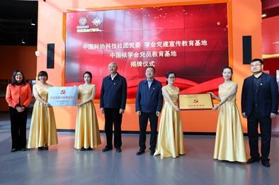 中国核工业科技馆再添新名片