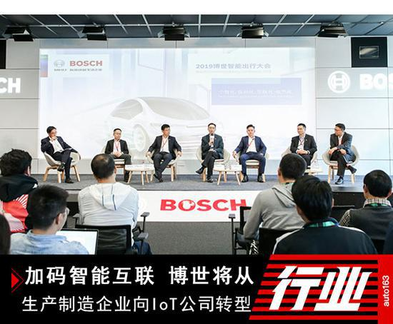 加码智能互联 博世企业将向向IoT公司转型