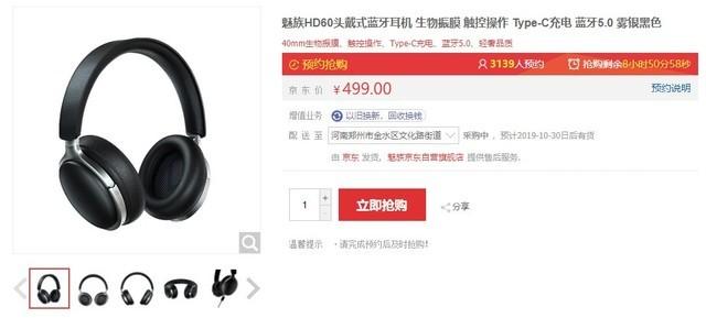 <b>魅族HD60头戴式蓝牙耳机正式开售 499元</b>