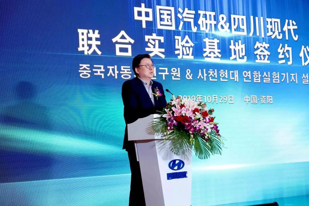 助力汽车产业升级 中国汽研&四川现代联合实验基地成立