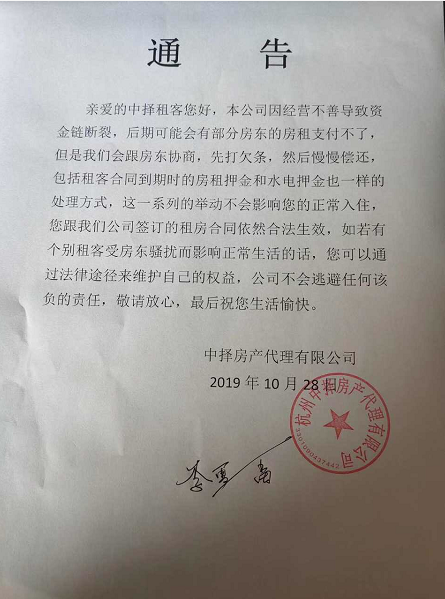 """还是""""高收低租""""惹的祸 杭州长租公寓又双叒爆雷了!"""