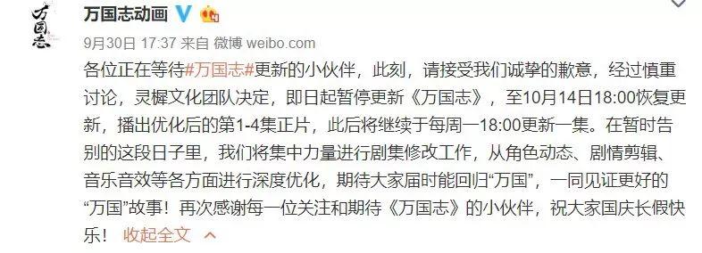播到一半 却接二连三停更回炉 中国网络动画究竟怎么了?