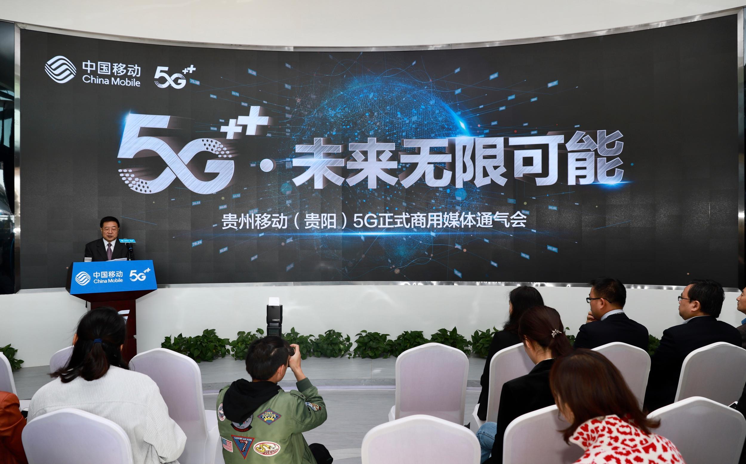 中国移动5G正式商用 贵阳进入5G时代