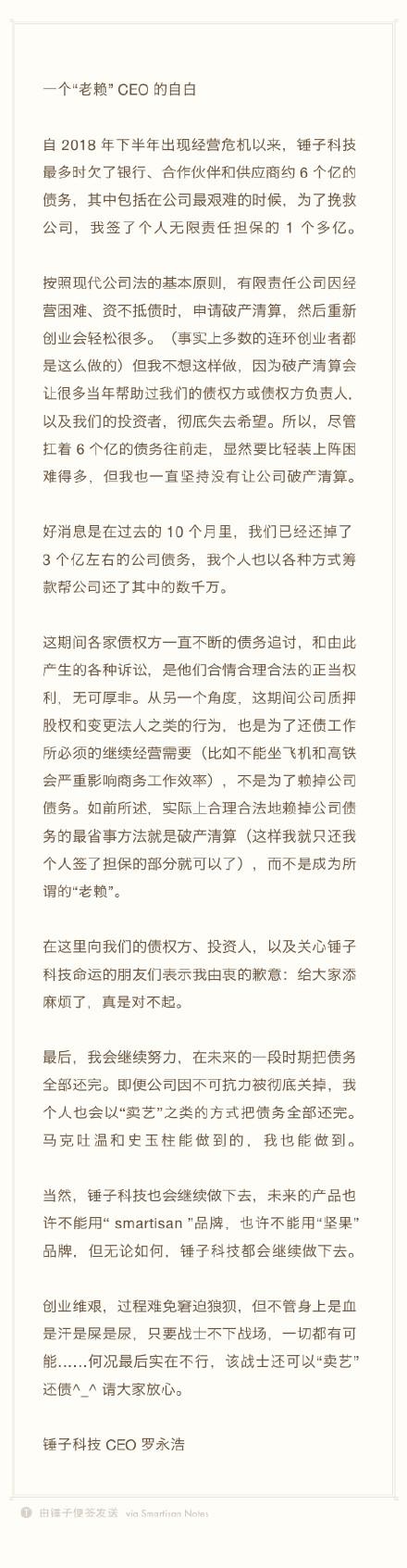 """罗永浩回应被列入""""老赖""""名单:锤子科技会继续做下去"""