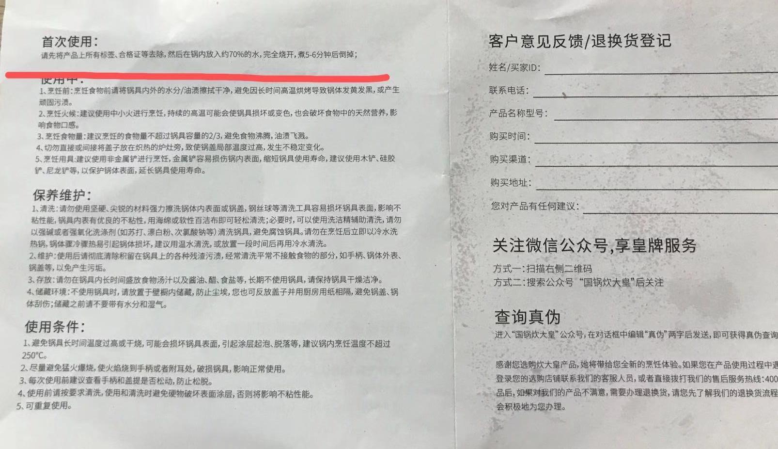 <b>李佳琦独家回应不粘锅直播翻车:没按说明书操作</b>