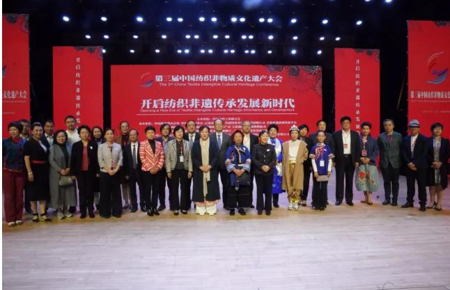 行业责任兼具战略考量 第三届中国纺织非遗大会共话传承发展新时代
