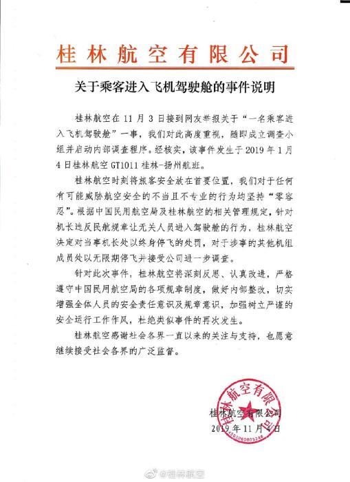 """回应来了!桂林航空回应""""乘客进入驾驶舱"""":当事机长终身停飞"""
