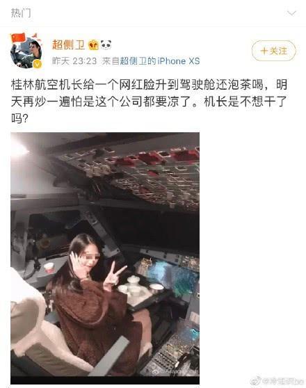 机长让网红坐驾驶舱 事件背后的桂林航空什么来头?
