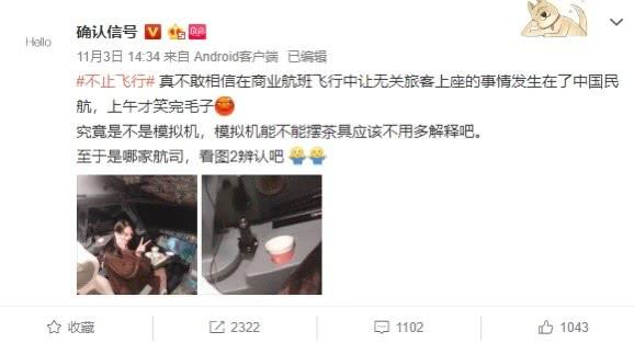 桂林航空机长被停飞,乘客系空乘专业学生,回校接受调查