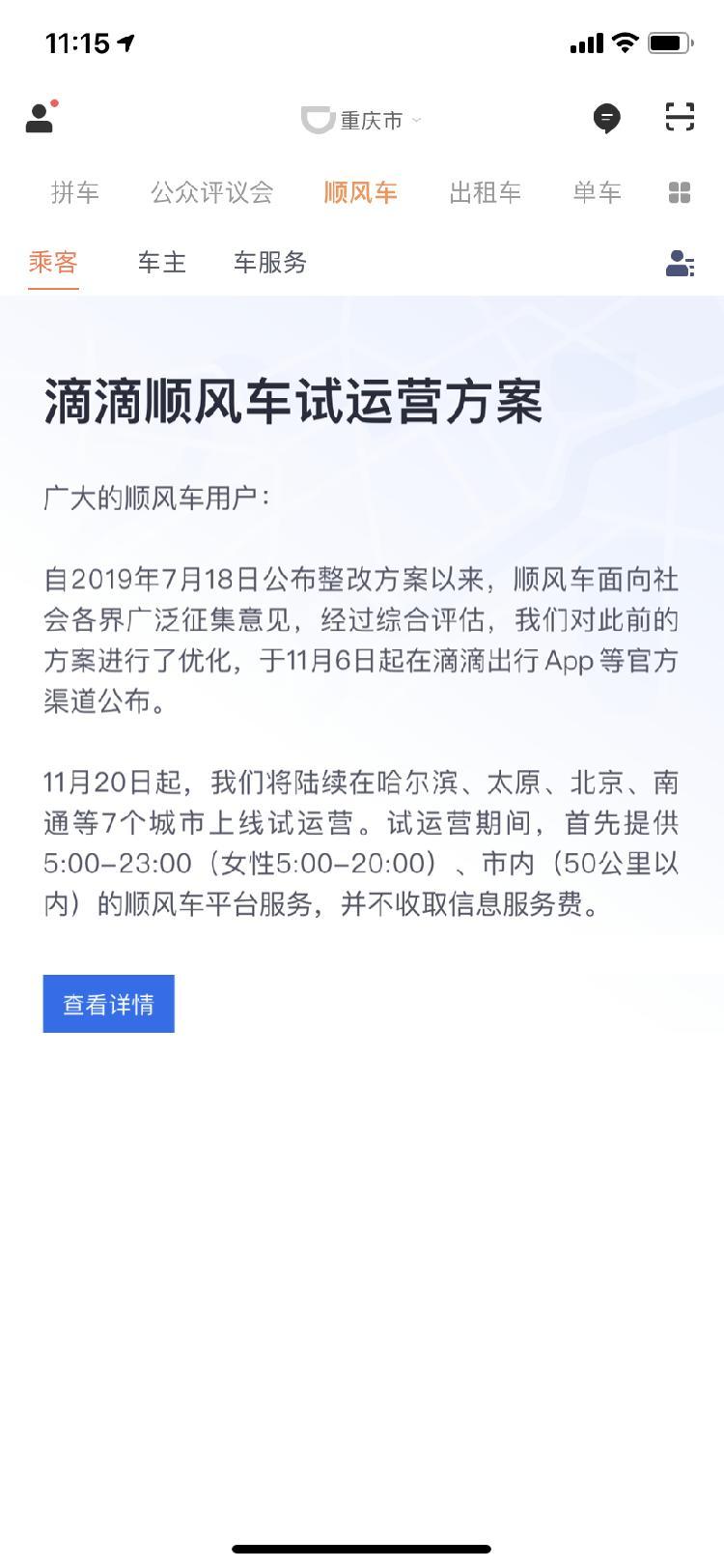 滴滴顺风车回归!11月20日起在哈尔滨、北京等7城试运营