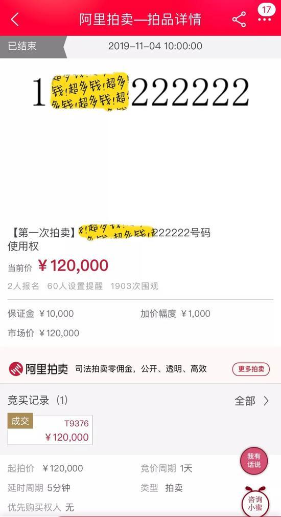 老赖尾号222222手机号被拍卖 12万元成交